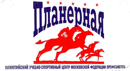 Верховая езда и конный спорт