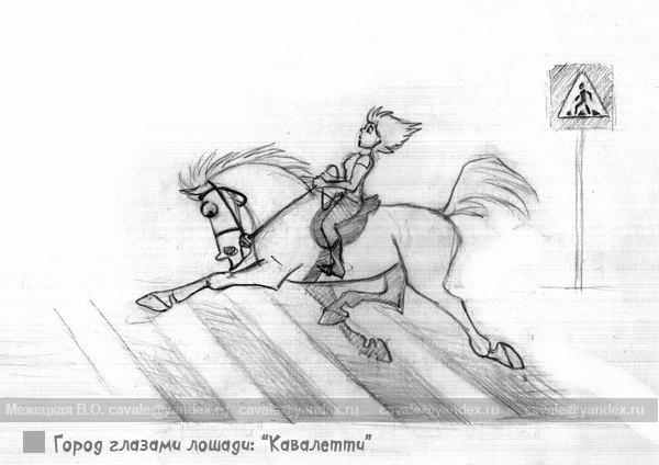 Город глазами лошади :)