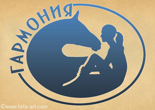 """Мой логотип для конного клуба """"Гармония"""""""