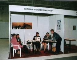 Стенд журнала Кони Петербурга