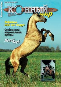 Обложка журнала КМ 6/2003 для анонса