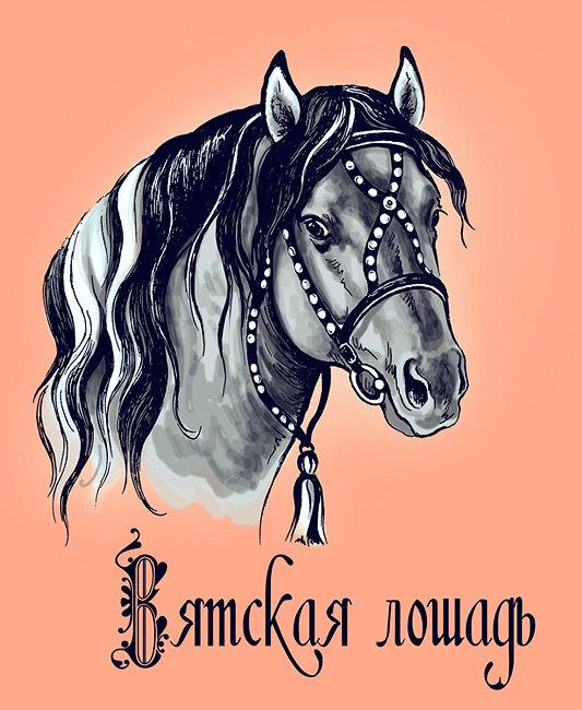 """Для группы ВКонтакте """"Вятская лошадь"""""""