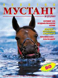 Золотой Мустанг. #1, 2001