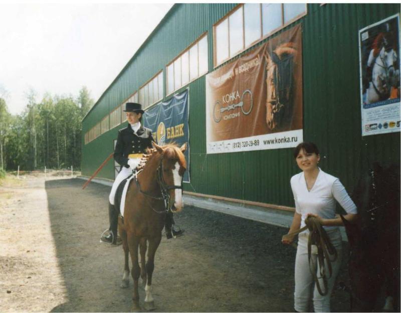 Соревнования в Медвежьем Стане. 2005 г. Ирина Соловьёва на Итоне.