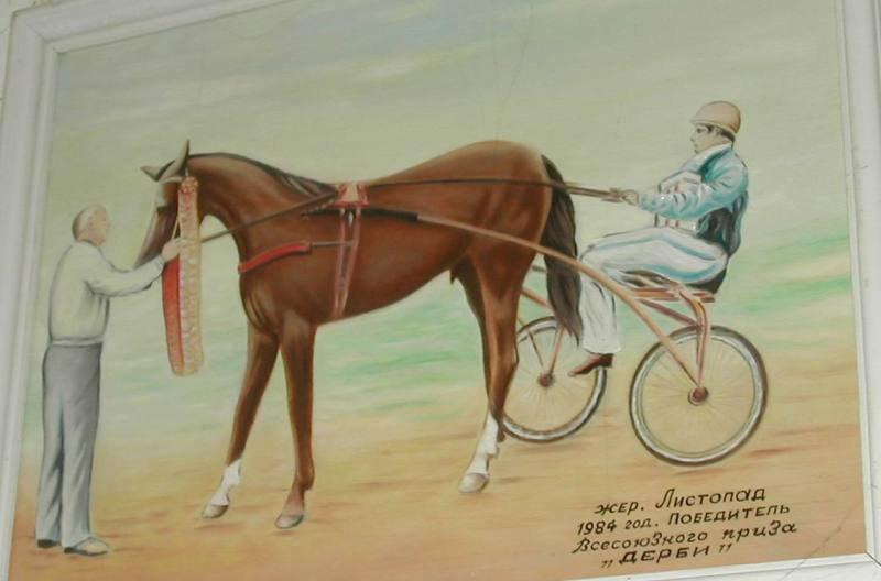 Картина висит в кабинете директора Гомельского конезавода.